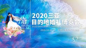 2020三亚目的地婚礼博览会12月21日至23日举办